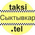 Такси Сыктывкар http://syktyvkar.taksi.tel
