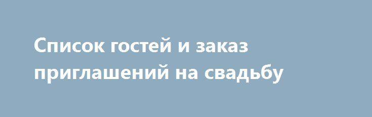 Список гостей и заказ приглашений на свадьбу http://aleksandrafuks.ru/oformlenie/  Количество гостей определяется исходя из бюджета, рассчитанного на проведение торжества. Начинать стоит с возможного минимума (родители, свидетели). Дойдя до максимального числа, подумайте, кто бы совершенно не обиделся, если бы его не пригласили и вычеркните. http://aleksandrafuks.ru/список-гостей/ Окончательно утвердив список, можно заказывать приглашения. Они должны быть готовы и разосланы за два месяца до…