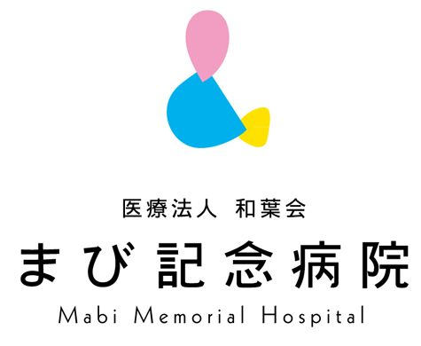 倉敷市真備町 まび記念病院 ロゴマーク、ビジュアルデザイン サイン計画