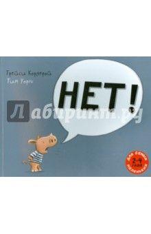 Трейси Кордерой - НЕТ! обложка книги