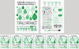 works_2014kyotoeco.png