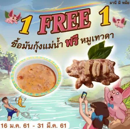 มานี มี หม้อ ซื้อมันกุ้งแม่น้ำ ฟรีทันที หมูเทวดา #โปรโมชั่น #Promotion #ProAroi #โปรอร่อย #โปรโมชั่นร้านอาหาร #ลดราคา #แนะนำร้านอาหาร #SavePrice #มานีมีหม้อ
