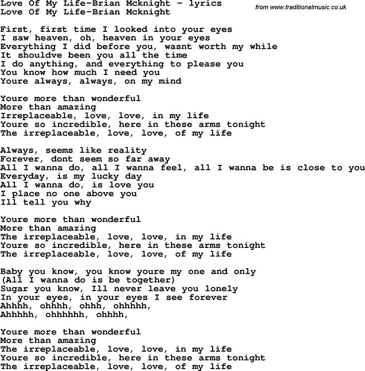 Brian Mcknight Wedding Songs: Love Song Lyrics For: Love Of My Life-Brian Mcknight