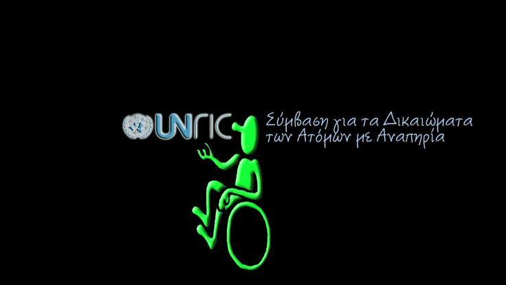 Διαφορετικότητα {Στηρίζοντας την Παγκόσμια Ημέρα Ατόμων με Αναπηρία}