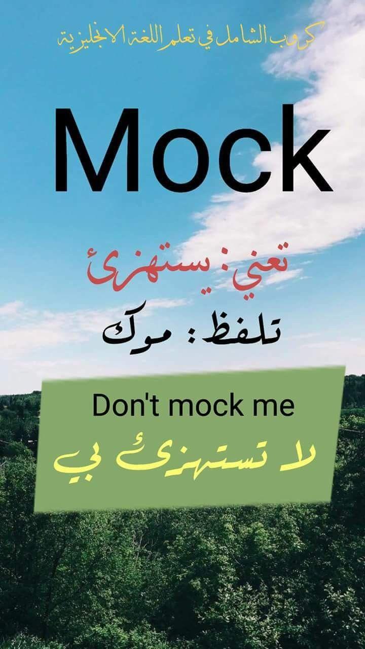 Learning Arabic Msa Fabiennem Learn English Words English Phrases English Language Learning Grammar