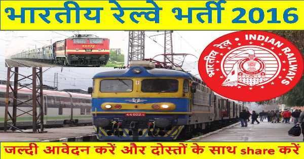 Notification Released For Upcoming Latest Railway Recruitment 2016