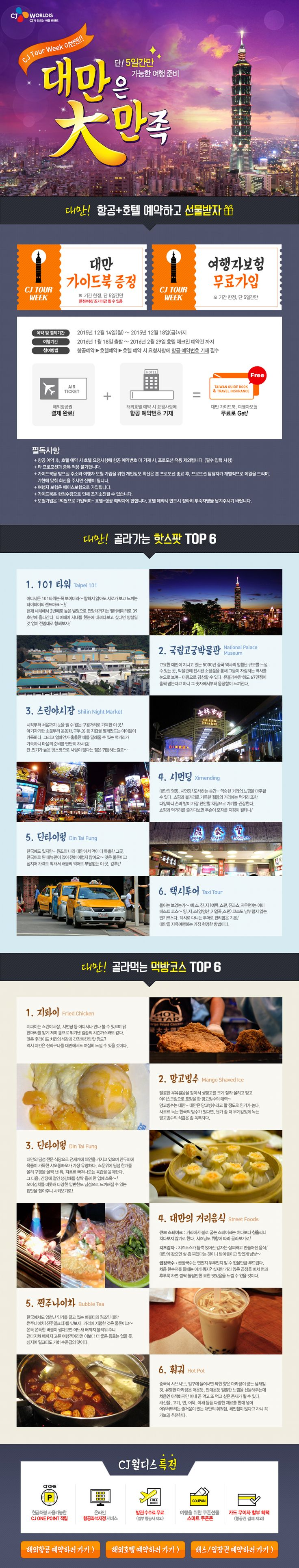 CJ월디스 CJ TOUR WEEK 대만 이벤트 기획전