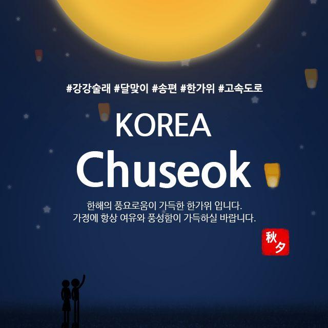 Chuseok