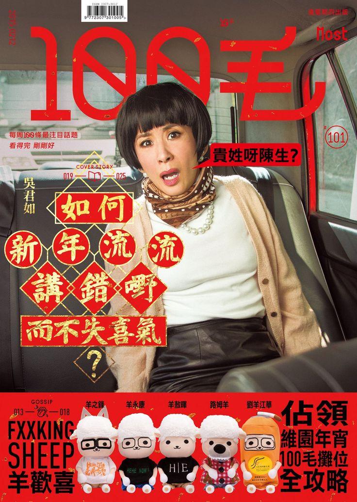 100毛cover