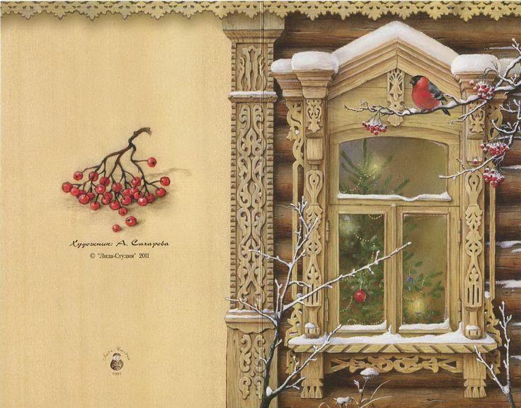 Серия открыток русские окна, открытки новый