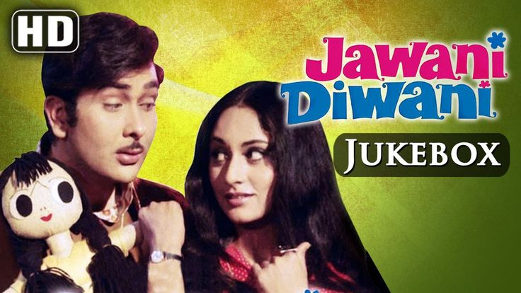 Watch All Songs Of Jawani Diwani HD - Randhir Kapoor - Jaya Bhaduri - R D Burman Songs watch on  https://free123movies.net/watch-all-songs-of-jawani-diwani-hd-randhir-kapoor-jaya-bhaduri-r-d-burman-songs/