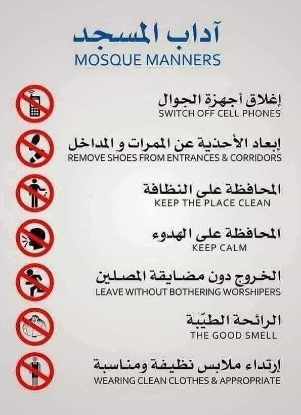 Mosque Manners Cleaning Clothes Islam Islamic Quotes