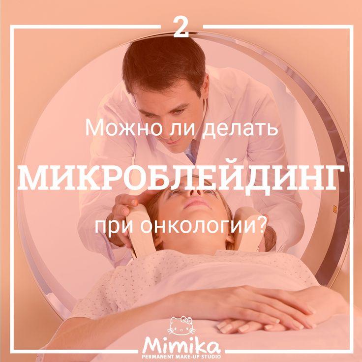 При наличие новообразований, онкологии, мастера не рискуют работать с пациентами с данными заболеваниями, так как у них из-за химиотерапии снижен иммунитет, существует риск инфицирования и развития воспалительного процесса. Противопоказание к украшению татуажем бровей может быть снято лечащим врачом👈.  #mimika_faq #ахброви #сахалин #южный #browsakh #южносахалинск #сахалинскаяобласть #этосахалиндетка #дальнийвосток #невельск #холмск #корсаков #анива #ноглики #оха #долинск #курилы #хабаровск…