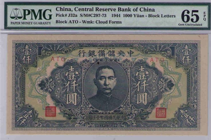 China, central Reserve bank, Pick#J32a 1944  1000 Yuan - BLOCK LETTERS ATO PMG65