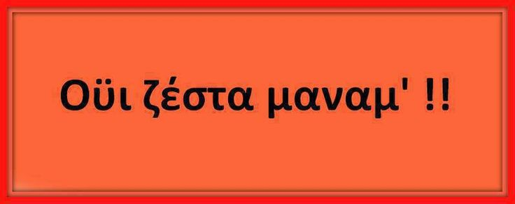 #greek_quotes #quotes #greekquotes #ελληνικα #στιχακια #greek_funny_quotes #edita