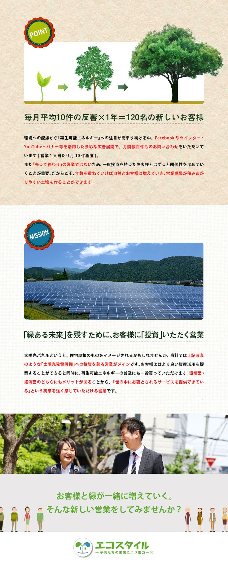 株式会社エコスタイル/再生可能エネルギー(投資用・産業用太陽光パネル)の反響営業/月給28万以上/年間休日120日(土日)の求人PR - 転職ならDODA(デューダ)