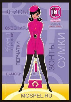 Женские сумки в Москве
