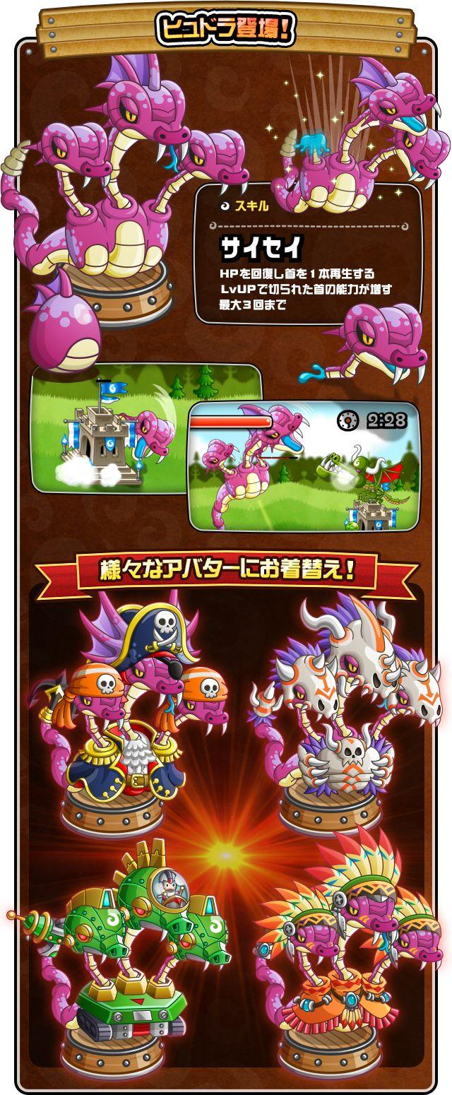 『城ドラ』新キャラ!別れても前向きに進んでいきまヒュ「ヒュドラ」登場! 『城とドラゴン(城ドラ)』公式サイト