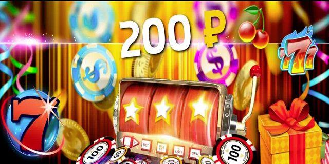 официальный сайт бонус 200 рублей за регистрацию в казино