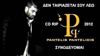 Pantelis Pantelidis-ΔΕΝ ΤΑΙΡΙΑΖΕΤΕ ΣΟΥ ΛΕΩ / ΣΥΝΟΔΕΥΟΜΑΙ CD RIP 2012, via YouTube.