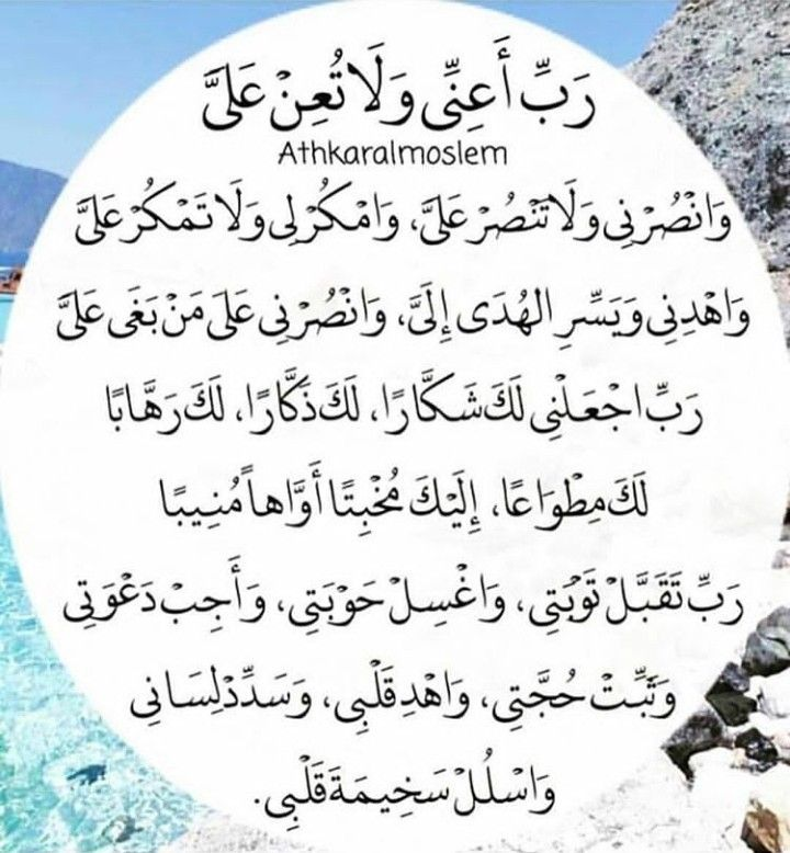 Pin By Sahera Al Mohisen On Protection Dua Islamic Phrases Islam Facts Words Quotes
