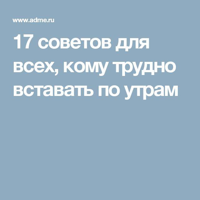 17советов для всех, кому трудно вставать поутрам