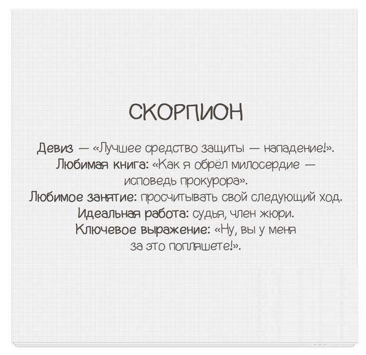 скорпион гороскоп интересное