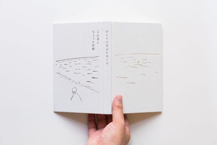 「本とその周辺をめぐる、6 か月とちょっとの旅」刊行のお知らせ | 誠光社