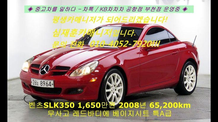 중고차 구매 시승 벤츠SLK350 1,650만원 2008년 65,200km(국민차매매단지/KB차차차/중고차 어플 아차:중고차시세/...