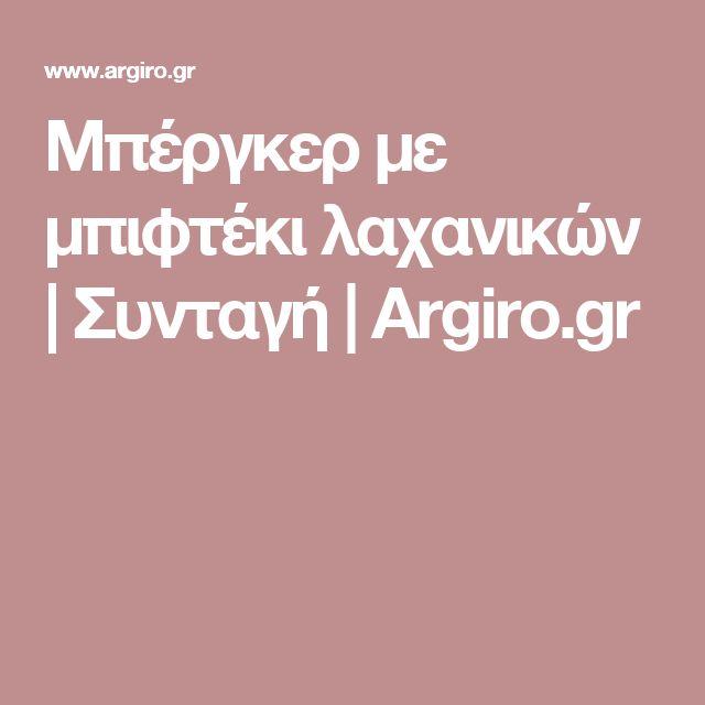 Μπέργκερ με μπιφτέκι λαχανικών | Συνταγή | Argiro.gr