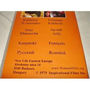 The Jesus Film 8 languages / Jesus Romani (Gypsy) / Includes these Language Audio options: Russian, Romanian, French, Carpatian, Arlij, Sinti Manouche, Kldarasi Romaniako, Temango Kalderas  $19.99