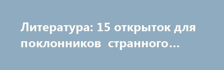 Литература: 15 открыток для поклонников странного юмора http://kleinburd.ru/news/literatura-15-otkrytok-dlya-poklonnikov-strannogo-yumora/  Случается, что одной ёмкой фразы достаточно, чтобы объяснить происходящее. Даже если эта фраза несколько завуалирована. Впрочем, поклонникам странного юмора нравятся именно такие шутки. Подробнее.. Источник: kulturologia.ru