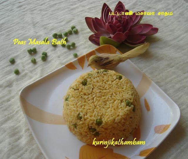 Peas Masala Bath / Pattani Masala Satham ~ Kurinji Kathambam