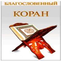 Аудиокнига Благословенный коран