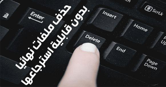 حذف الملفات نهائيا من الكمبيوتر الذي يعمل بالويندوز بدون استرجاع Computer Keyboard Computer Electronic Products