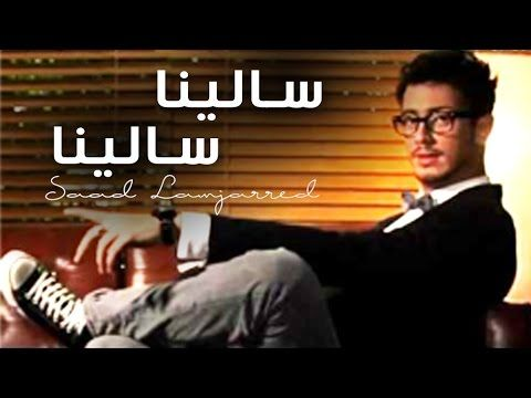Saad Lamjarred - Salina Salina (Official Audio) | سعد لمجرد - سالينا سالينا - YouTube