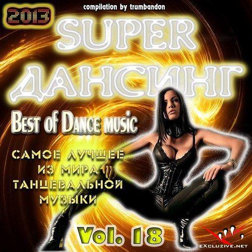 Super Дансинг Vol.18 (2013)