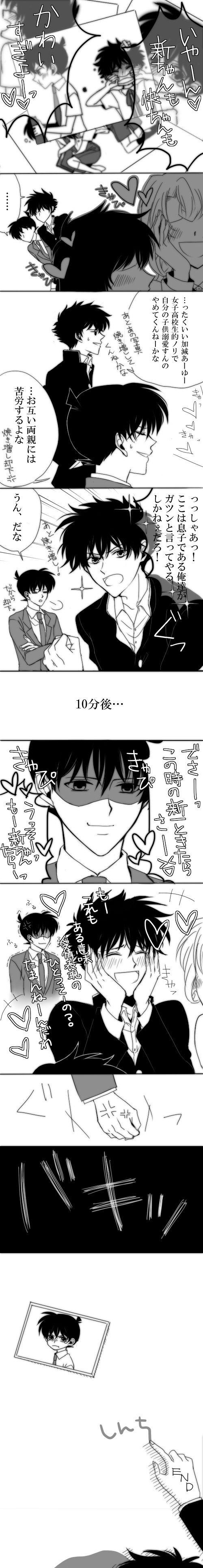 「幼なじみ快新【腐】」/「メイコ」の漫画 [pixiv]