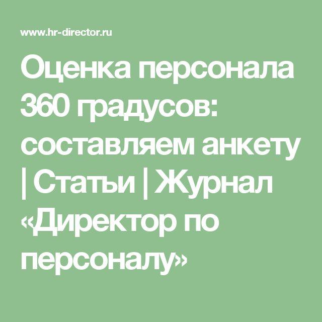 Оценка персонала 360 градусов: составляем анкету | Статьи | Журнал «Директор по персоналу»