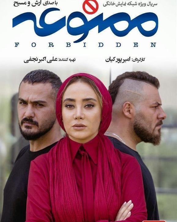 سریال ممنوعه ویژه شبکه نمایش خانگی در کیفیتهای مختلف خرید و دانلود قانونی خرید دانلودی قسمت های اول تا دهم قسمت دهم روز سوم Movies Persian People Movie Posters
