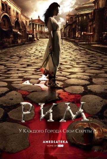 Сериал рим отзывы и рецензии 9163