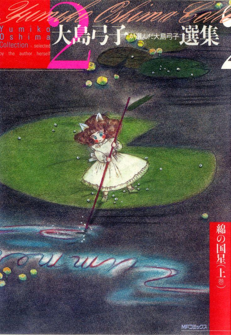 大島弓子が選んだ大島弓子選集2 綿の国星 上 (MFコミックス) | 大島 弓子 |本 | 通販 | Amazon