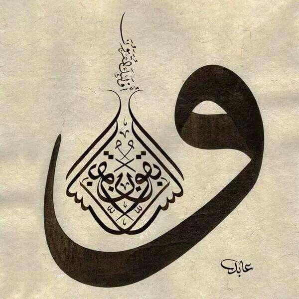 والسابقون السابقون أولئك المقربون . . This could be a potion. written and spoken with an intention/ spell.