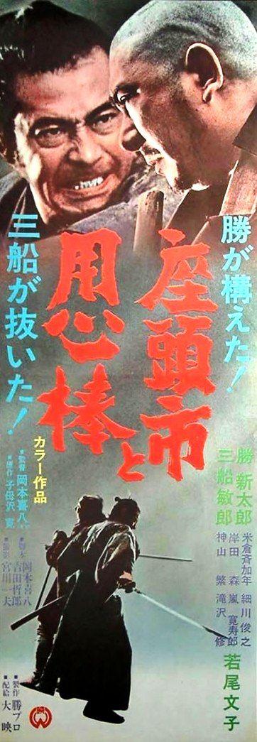 zatoichi meets yojimbo watch online Watch zatôichi chikemuri kaidô online full free zatôichi chikemuri kaidô full movie with english subtitle stars: shintarô katsu zatoichi meets yojimbo sd.