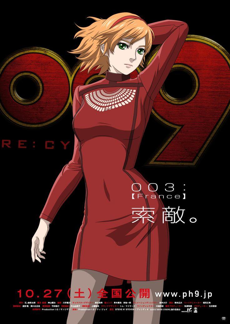 映画『009 RE:CYBORG』 003 フランソワーズ・アルヌール(Françoise Arnoul) © 「009 RE:CYBORG」製作委員会