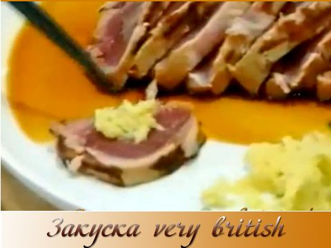 Закуска very british - тунец и морепродукты на гриле