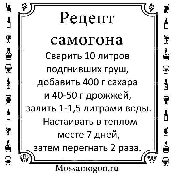 #Рецепт самогона из груш. #самогон #самогоноварение #свойалкоголь