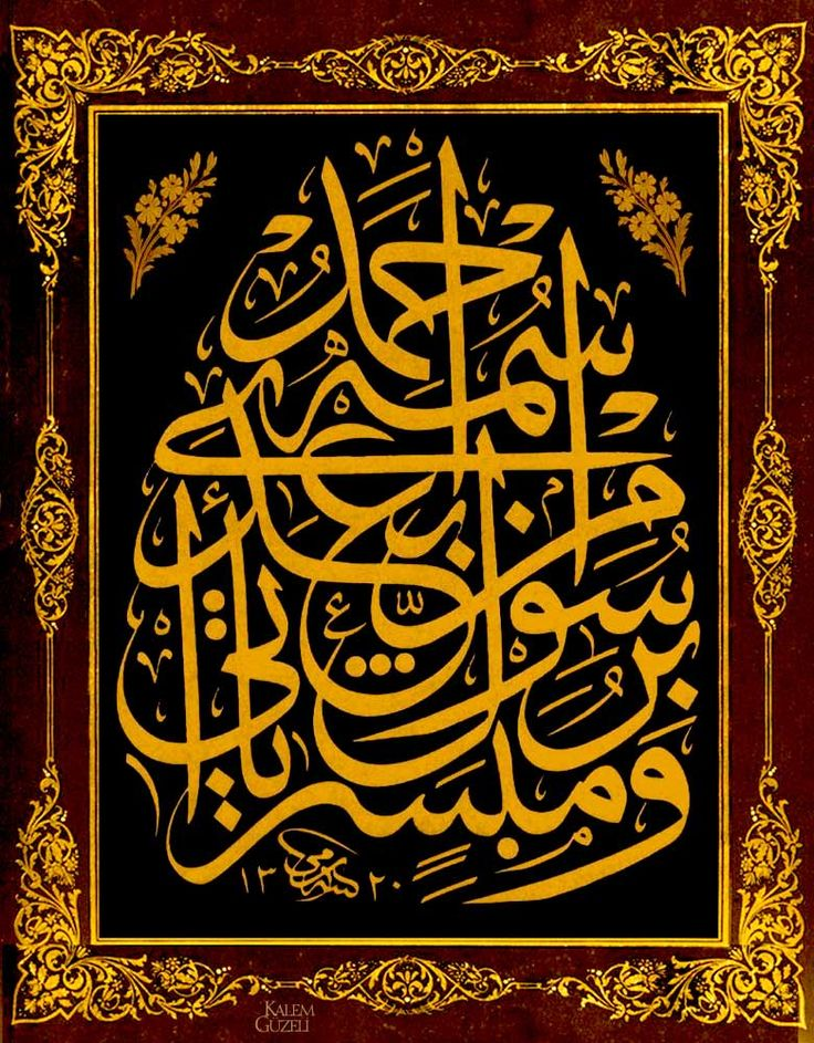 """© Sami Efendi - Levha - Ayet-i Kerîme """"… ve benden sonra gelecek, Ahmed adında bir peygamberi müjdeleyici (olarak gönderdiği) peygamberiyim"""" demişti… (Saff Sûresi, 6.ayetten)"""""""