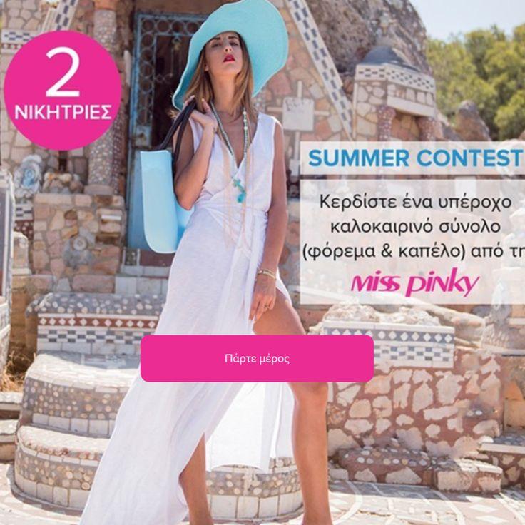 SUMMER CONTEST! 🔆 Πάρτε μέρος & κερδίστε ένα υπέροχο σύνολο (φόρεμα & καπέλο) από την καλοκαιρινή συλλογή της Miss Pinky!  Για να λάβετε μέρος κάντε κλικ στο: www.misspinky.gr  *Λήξη διαγωνισμού 23/8/16 ** Ανακοίνωση νικητριών 24/8/16  Καλή επιτυχία σε όλα τα Miss Pinky Girls!