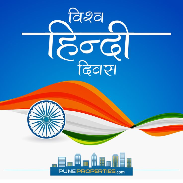 Come together and join us to celebrate Hindi diwas and dedicate this day to our National Language - Hindi #PuneProperties #हिंदीदिवस  #HindiDiwas #India